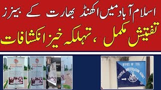 Riasat e Pakistan Show New face of Islamabad Banners Matter