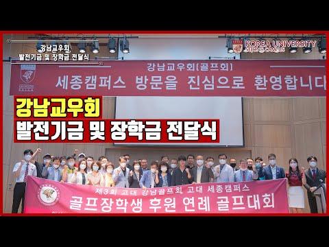 [고려대학교 세종캠퍼스] 강남교우회 발전기금 기부식 및 골프인재육성 장학금 전달식