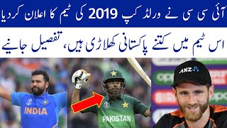 ICC Announced Team of The Tournament After World Cup 2019 | Ali Sports