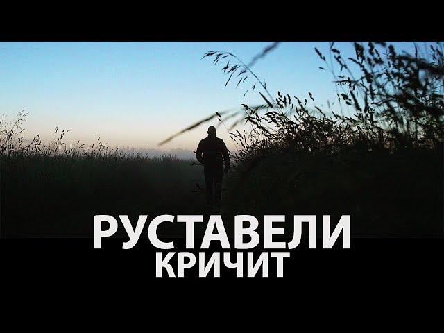 Руставели - Кричит (SOMALY prod.) (2017)