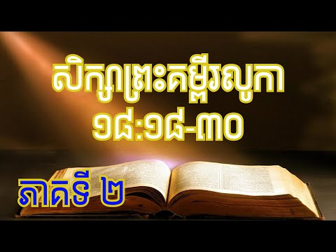 Luke18:18-30 (2/2)  June 16, 2020