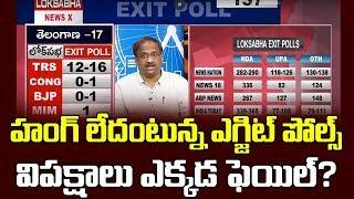 హంగ్ లేదంటున్న ఎగ్జిట్ పోల్స్, విపక్షాలు ఎక్కడ ఫెయిల్?||Exit Polls rule out Hung Parliament, Why?||