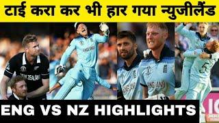 England Vs New Zealand Full Match Highlights | England Vs New Zealand Final Match Highlights