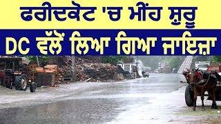 Exclusive: Faridkot में Rain हुई शुरू, Deputy Commissioner की तरफ से लिया गया जायज़ा