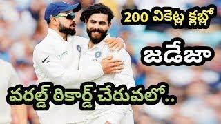 India vs West Indies Test Series 200 వికెట్ల చేరువలో రవీంద్ర జడేజా