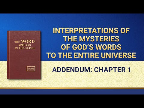 Interpretations of the Mysteries of God's Words to the Entire UniverseAddendum: Chapter 1