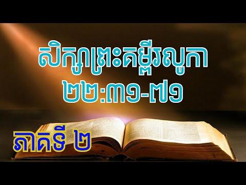 Luke 22:31-71 (2/2)