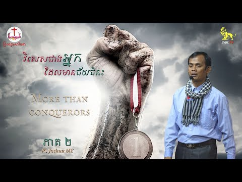 ( )  More Than Conquerors (Part 2)
