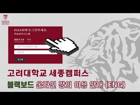 [고려대학교 세종캠퍼스] 2020학년도 블랙보드 강의 이용 매뉴얼 (ENG Ver.)