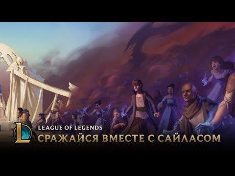 League of Legends (RU)