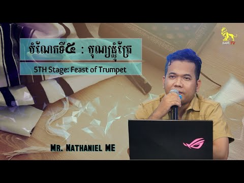 // The Feast of Trumpet
