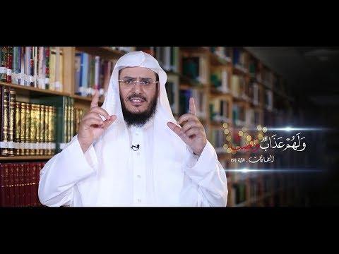 غريب القرآن | الحلقة 75 | { ولهم عذاب واصب } | مع الشيخ عبد الرحمن الشهري