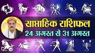 साप्ताहिक राशिफल (24 August to 31 August) Weekly Horoscope as per Astrology | Boldsky