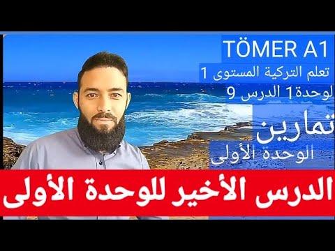 تومر A1 الدرس 9 تمارين وكلمات الوحدة الأولى  تعلم التركية المستوى الأول TÖMER A1 Arapça 9