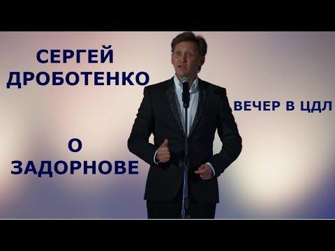 Сергей Дроботенко на вечере памяти Задорнова в ЦДЛ - UCtFbE0nu4pYL8XTZOVC6X7A