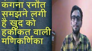 Kangna ranaut behaving like a real life manikarnika | Kangna Ranaut vs media