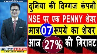 दुनिया की दिग्गज कंपनी NSE पर एक PENNY शेयर मात्र 07 रूपये | share market in hindi