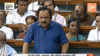 LIVE: Dr Harsh vardhan speech About Ayuervadha in loksabha  | Lok Sabha LIVE | Parliament LIVE |