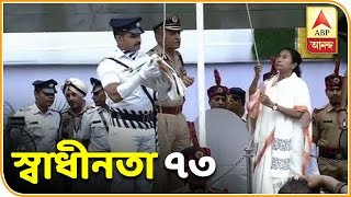 Mamata Banerjee unfurls Tricolour on Independence Day