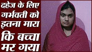 Delhi में ससुरालवालों ने 10 लाख रुपए के लिए गर्भवती बहू को लात-घूंसों से मारा पीटा, बच्ची की मौत