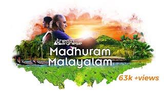 Madhuram Malayalam - sherrinverghese , Folk