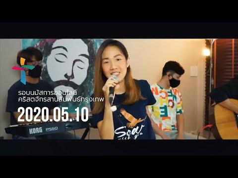 Online  Stay Home  Nexus Bangkok  2020/05/10