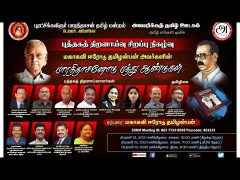 பாராதிதாசனோடு பத்து ஆண்டுகள் | மகாகவி ஈரோடு தமிழன்பன் | புத்தக திறனாய்வு  - American Tamil Media