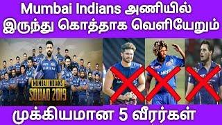 Mumbai அணியிலிருந்து கொத்தாக வெளியேறும் முக்கியமான 5 வீரர்கள் | MI Players | IPL