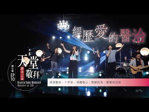 LIVE - EP10 HD : ////