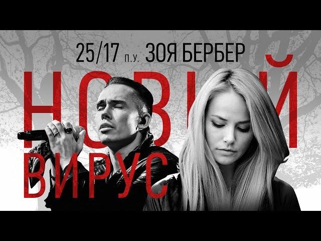 25/17 feat. Зоя Бербер - Новый вирус (2016)