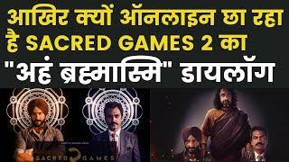 आखिर क्यों ऑनलाइन छा रहा है  सेक्रेड गेम्स २ का डायलाग अहम् ब्रह्मास्मि, Sacred Games 2