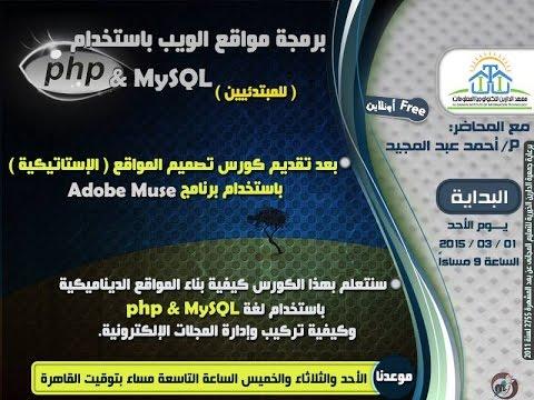 PHP & Mysql | Aldarayn Academy | Lec16 – joomla lesson01
