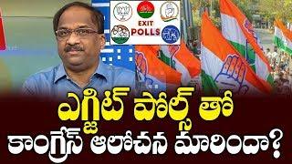 ఎగ్జిట్ పోల్స్ తో కాంగ్రేస్ ఆలోచన మారిందా?||Congress strategy post Exit Polls||