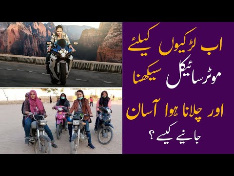 Bike Riding Becomes Easier For Girls