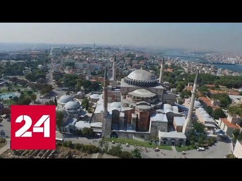 Через две недели Айя-София может стать мечетью