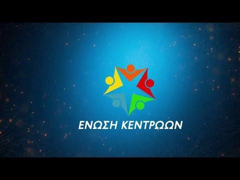 Ομάδα Ευρωβουλής της 'Ενωσης Κεντρώων! Καλή επιτυχία!