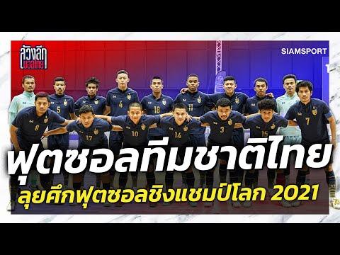 โต๊ะเล็กทีมชาติไทย...พร้อมแค่ไหน ?  ชิงแชมป์โลก สมัยที่ 6
