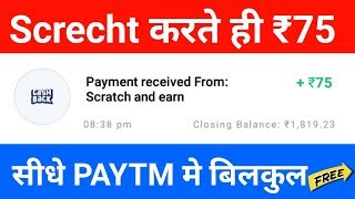 ₹75 Paytm Cash unlimited Trick Working 2019 | Best Earning App 2019 |