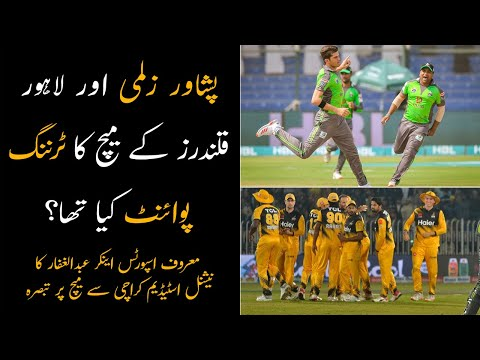 What Was The Turning Point In Contest Between Zalmi And Qalandars?