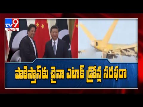 చైనా- పాకీ ప్లాన్.. ఉగ్రవాదుల చేతికి చైనా ఆయుధాలు - TV9