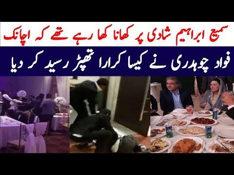 Footage Of Fawad Chaudhry Slapping Sami Ibrahim