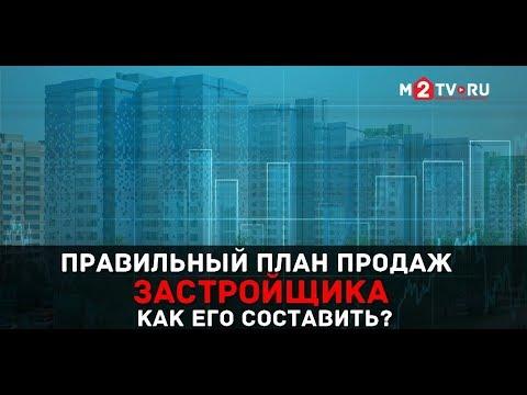 Продажи квартир в новостройках: Как застройщикам составить план продаж и продавать правильно photo