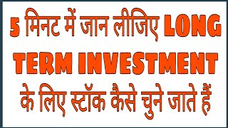 How to Choose Stocks for Long Term Iinvestment | Learn in 5 minutes