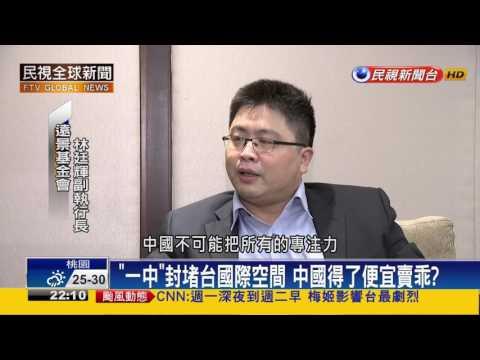 【民視全球新聞】打壓台灣入國際組織 中國損人不利己?