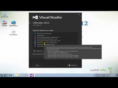 VB 2012- 7- تثبيت برنامج Visual Studio 2012