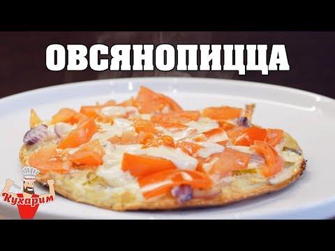 ОВСЯНОПИЦЦА 🍕 Простой завтрак!