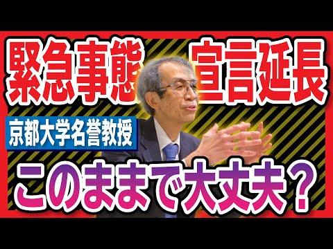 【後編】京都大学名誉教授・川村孝が新型コロナウイルスについて語る[Produced by ヘルステック研究所]