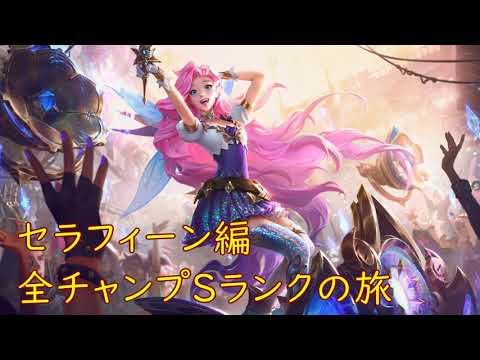 【LoL】全チャンプSランクの旅【セラフィーン/Seraphine】Patch 11.1