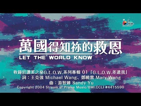 Let the World KnowMV (Official Lyrics MV) - G.L.O.W  (1)