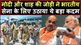 Narendra Modi और Amit Shah सेना को दी बड़ी खुशखबरी, देखें वीडियो | Headlines India